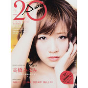 20(+-)SWEET 2013 SPRING(TOKYO NEWS MOOK 354号) [ムックその他]