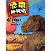 恐竜研究室〈3〉恐竜絶滅のなぞにせまる [全集叢書]