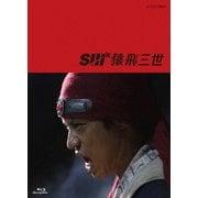 猿飛三世 Blu-ray BOX (NHK VIDEO)