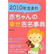 2010年生まれ赤ちゃんの幸せ吉名事典 [単行本]