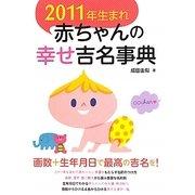 2011年生まれ赤ちゃんの幸せ吉名事典 [単行本]