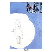結婚幻想―迷いを消す10の処方箋(ちくま文庫) [文庫]
