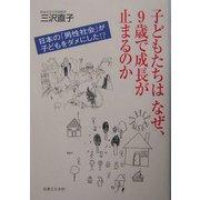 子どもたちはなぜ、9歳で成長が止まるのか―日本の「男性社会」が子供をダメにした!? [単行本]