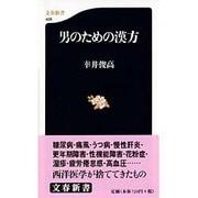 男のための漢方(文春新書) [新書]