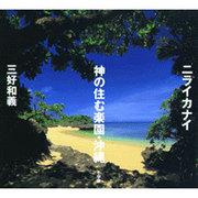ニライカナイ 神の住む楽園・沖縄 [単行本]