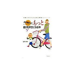 おかあさんがもっと自分を好きになる本―子育てがラクになる自己尊重トレーニング [単行本]