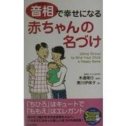 音相で幸せになる赤ちゃんの名づけ(SEISHUN SUPER BOOKS) [単行本]