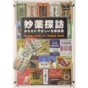 妙薬探訪―からだにやさしい生薬百選(徳間文庫) [文庫]