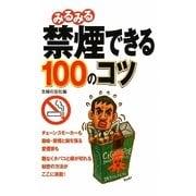 みるみる禁煙できる100のコツ [単行本]