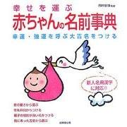 幸せを運ぶ赤ちゃんの名前事典―幸運・強運を呼ぶ大吉名をつける 新人名用漢字に対応!! [単行本]