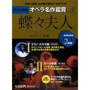 DVD決定盤 オペラ名作鑑賞〈8〉蝶々夫人