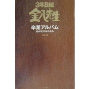 3年B組金八先生卒業アルバム―桜中学20年の歩み [単行本]