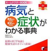 病気と症状がわかる事典―ホームドクターBOOK(実用BEST BOOKS) [単行本]