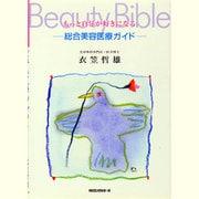もっと自分が好きになるBeauty Bible―総合美容医療ガイド [単行本]