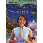 NHKテレビアジア語楽紀行/旅するタイ語 [2006年1月](語学シリーズ) [ムックその他]
