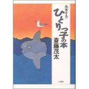 茂太さんのひとりっ子の本 [単行本]