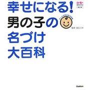 幸せになる!男の子の名づけ大百科―新漢字を大量追加 新訂版 (おはよう赤ちゃん育児BOOK) [単行本]