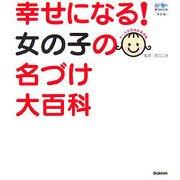幸せになる!女の子の名づけ大百科―新漢字を大量追加 新訂版 (おはよう赤ちゃん育児BOOK) [単行本]