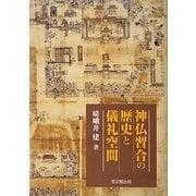 神仏習合の歴史と儀礼空間 [単行本]