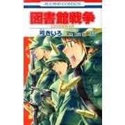 図書館戦争LOVE&WAR 11(花とゆめCOMICS) [コミック]