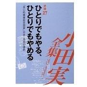 小田実全集 評論〈27〉ひとりでもやる、ひとりでもやめる―「良心的軍事拒否国家」日本・市民の選択 [全集叢書]
