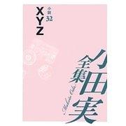 小田実全集 小説〈32〉XYZ [全集叢書]