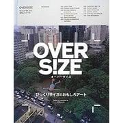 OVERSIZE―びっくりサイズのおもしろアート [単行本]