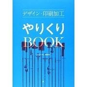 デザイン・印刷加工やりくりBOOK [単行本]