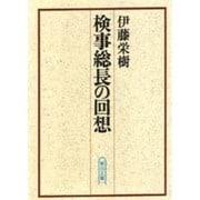 検事総長の回想(朝日文庫) [文庫]