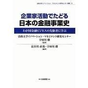 企業家活動でたどる日本の金融事業史―わが国金融ビジネスの先駆者に学ぶ(法政大学イノベーション・マネジメント研究センター叢書) [全集叢書]