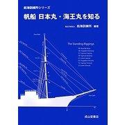 帆船日本丸・海王丸を知る(航海訓練所シリーズ) [単行本]