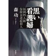 黒い看護婦―福岡四人組保険金連続殺人 [単行本]