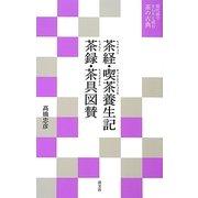 茶経・喫茶養生記・茶録・茶具図賛―現代語でさらりと読む茶の古典 [単行本]