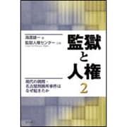 監獄と人権〈2〉現代の拷問・名古屋刑務所事件はなぜ起きたか [単行本]