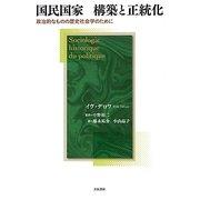 国民国家 構築と正統化―政治的なものの歴史社会学のために [単行本]