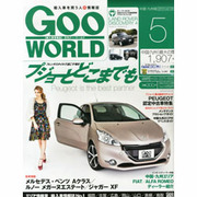 Goo WORLD中国・九州版 2013年5月号 [2013年4月2日発売] [雑誌]