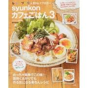 syunkonカフェごはん 3(e-MOOK) [ムックその他]