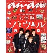 an・an (アン・アン) 2013年 4/10号 [雑誌]