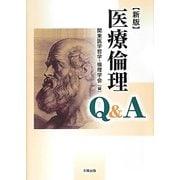 医療倫理Q&A 新版 [単行本]