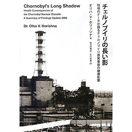 チェルノブイリの長い影―現場のデータが語るチェルノブイリ原発事故の健康影響(サス研ブックス) [単行本]