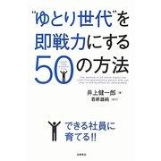 """""""ゆとり世代""""を即戦力にする50の方法 [単行本]"""