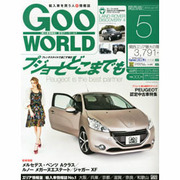 Goo WORLD関西版 2013年5月号 [2013年4月2日発売] [雑誌]
