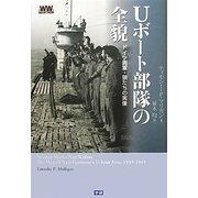 Uボート部隊の全貌―ドイツ海軍・狼たちの実像(WWセレクション) [単行本]