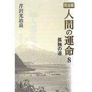 完全版 人間の運命〈8〉孤独の道 [単行本]