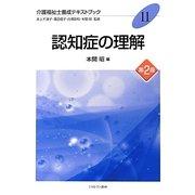 認知症の理解 第2版 (介護福祉士養成テキストブック〈11〉) [全集叢書]