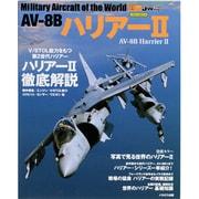 AV-8Bハリアー2(イカロス・ムック 世界の名機シリーズ) [ムックその他]
