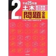 2級土木施工管理技士試験問題全集〈平成25年版〉 [単行本]