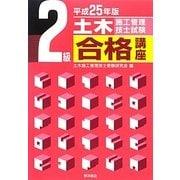 2級土木施工管理技士試験合格講座〈平成25年版〉 [単行本]