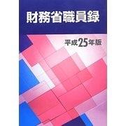 財務省職員録〈平成25年版〉 [単行本]