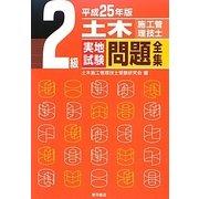 2級土木施工管理技士実地試験問題全集〈平成25年版〉 [単行本]